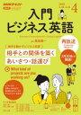 NHKラジオ 入門ビジネス英語 2020年4月号[雑誌]【電子書籍】