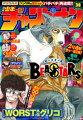 週刊少年チャンピオン2019年38号