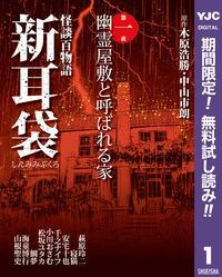 怪談百物語 新耳袋【期間限定無料】 第一夜 幽霊屋敷と呼ばれる家