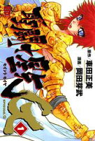 聖闘士星矢EPISODE.Gの画像