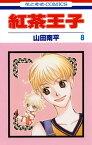 紅茶王子 8【電子書籍】[ 山田南平 ]
