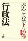 第四版ぶんこ六法トラの巻 行政法【電子書籍】
