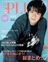 upPLUS 2021年7月号【...