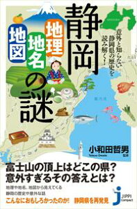 静岡「地理・地名・地図」の謎意外と知らない静岡県の歴史を読み解く!【電子書籍】[ 小和田哲男 ]