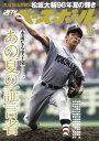 週刊ベースボール 2021年 8/9号【電子書籍】[ 週刊ベースボール編集部 ]