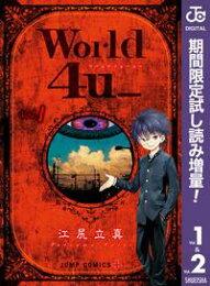 World 4u_ 1&2【期間限定試し読み増量】