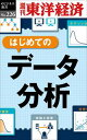 はじめてのデータ分析 週刊東洋経済eビジネス新書No.226【電子書籍】