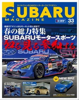 車・バイク, 車 SUBARU MAGAZINE vol.33