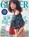 GINGER[ジンジャー] 2016年9月号【電子書籍】[ 幻冬舎 ]