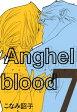Anghel blood(7)【電子書籍】[ こなみ詔子 ]