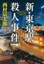 新・東京駅殺人事件【電子書籍】[...