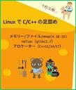 楽天Kobo電子書籍ストアで買える「Linux で C/C++ の足固めメモリー/ファイル/mmap (kernel 4.18.16、malloc (glibc2.7、アロケーター(C++11/14/17【電子書籍】[ 小松 正樹 ]」の画像です。価格は100円になります。