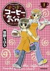 ぽこぽこコーヒー気分(1)【電子書籍】[ 笹野ちはる ]