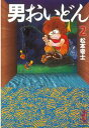 男おいどん(2)【電子書籍】[ 松本零士 ]