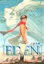 EDEN(9)【電子書籍】[ 遠藤浩輝 ]
