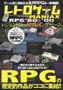 レトロゲームMANIAX レジェンドRPG '80〜'00【