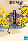 刀伊入寇 藤原隆家の闘い【電子書籍】[ 葉室麟 ]