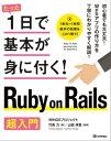 たった1日で基本が身に付く! Ruby on Rails 超入門【電子書籍】[ WINGSプロジェクト 竹馬力【著】 ]