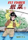 FLY FISHER岩菜1【電子...