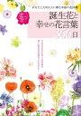 新装版 誕生花と幸せの花言葉366日【電子書籍】[ 徳島康之 ]
