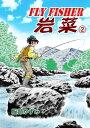 FLY FISHER岩菜2【電子...