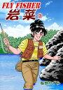 FLY FISHER岩菜3【電子...