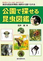 公園で探せる昆虫図鑑 身近な昆虫を季節と場所から調べられる