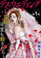 デス・ウエディング 〜花嫁は何度も殺される〜(分冊版) 【第1話】