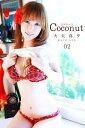 大矢真夕-Coconut 02-【電子書籍】[ メディアブラ...