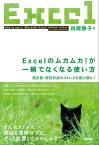Excelのムカムカ!が一瞬でなくなる使い方 〜表計算・資料作成のストレスを最小限に!【電子書籍】[ 四禮静子 ]