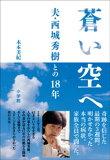 蒼い空へ 〜夫・西城秀樹との18年〜【電子書籍】[ 木本美紀 ]