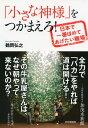 「小さな神様」をつかまえろ! 日本で一番ほめてあげたい職場【電子書籍】[ 鶴岡弘之 ]