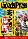 GoodsPress 2021年3月号【電子書籍】