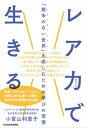 楽天Kobo電子書籍ストアで買える「レア力で生きる 「競争のない世界」を楽しむための学びの習慣【電子書籍】[ 小宮山 利恵子 ]」の画像です。価格は1,540円になります。
