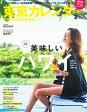 東京カレンダー 2017年3月号2017年3月号【電子書籍】