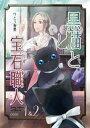 黒猫と宝石職人 case1&am...
