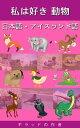 私は好き 動物 日本語 - アイスランド語【電子書籍】[ ギラッド作者 ]