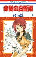赤髪の白雪姫 1