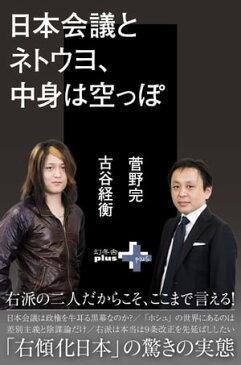 日本会議とネトウヨ、中身は空っぽ【電子書籍】[ 菅野完 ]