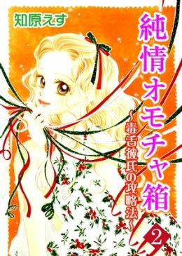 純情オモチャ箱〜毒舌彼氏の攻略法〜2大告白【電子書籍】[ 知原えす ]