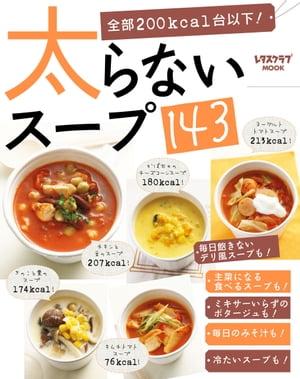 太らないスープ143【電子書籍】[ レタスクラブ編集部 ]