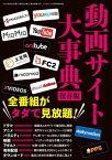 動画サイト大事典 保存版【電子書籍】[ 三才ブックス ]