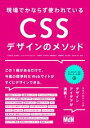 現場でかならず使われている CSSデザインのメソッド【電子書籍】[ 北川 貴清 ]