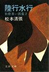 陸行水行 別冊黒い画集2【電子書籍】[ 松本清張 ]