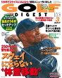 ゴルフダイジェスト 2017年3月号2017年3月号【電子書籍】