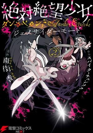 コミック, 青年  Another Episode (2)