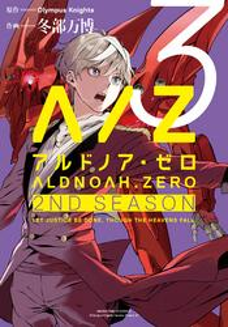 ALDNOAH.ZERO 2nd Season 3巻【電子書籍】[ Olympus Knights ]