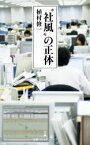 """社風""の正体【電子書籍】[ 植村修一 ]"