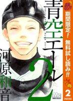 青空エール リマスター版【期間限定無料】 2