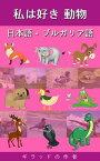 私は好き 動物 日本語 - ブルガリア語【電子書籍】[ ギラッド作者 ]